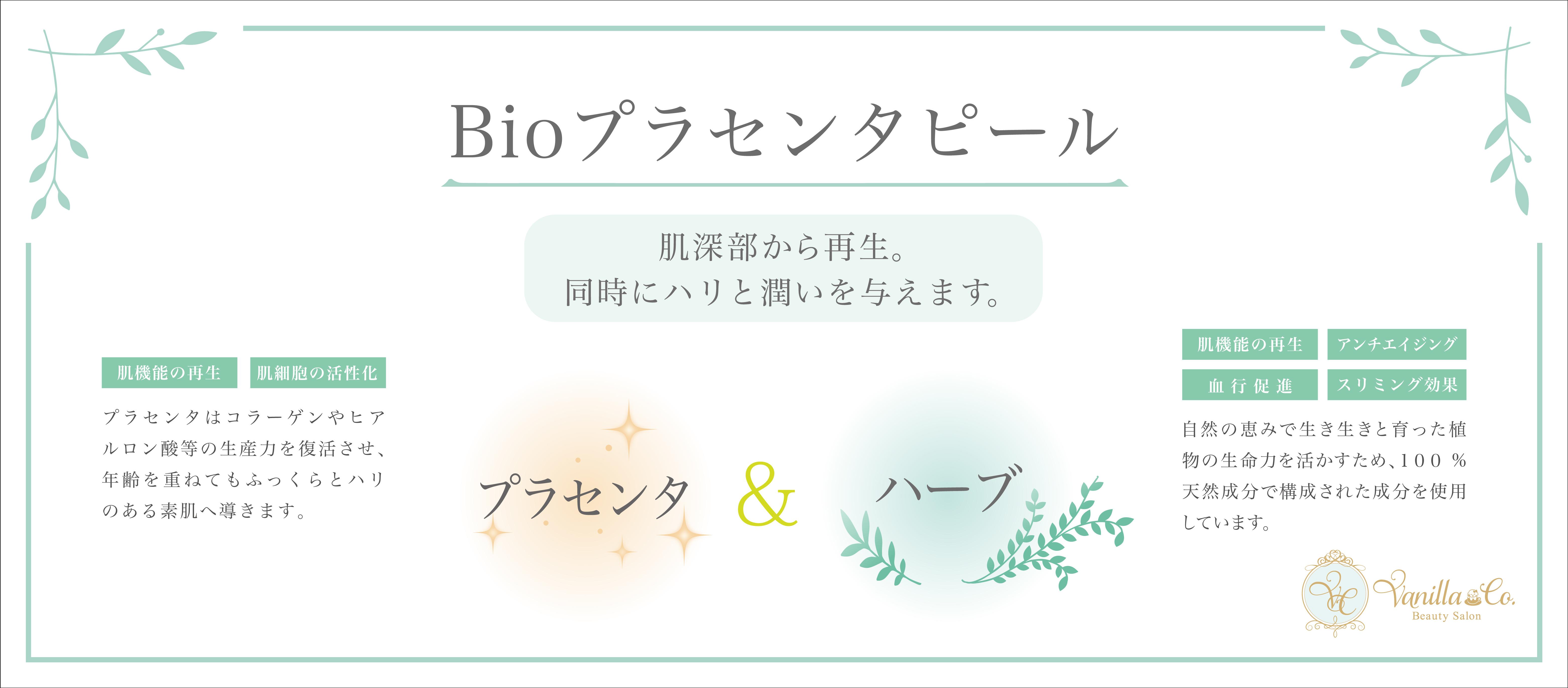 bioプラセンタハーブピーリング